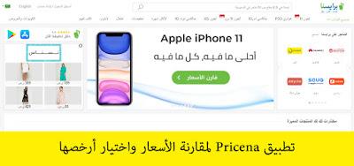 تطبيق Pricena لمقارنة الأسعار واختيار أرخصها