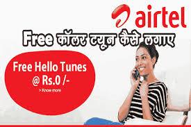 Airtel Sim में Caller Tune कैसे सेट करे FREE में