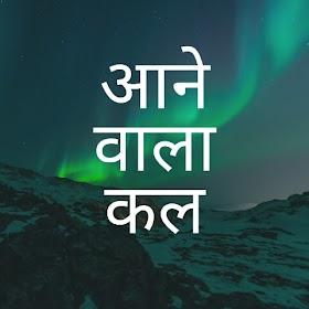 Aane Wala Kal | आने वाला कल (जरूर पढ़े) - hindi story