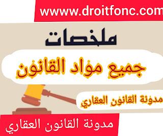 تلخيص دروس القانون