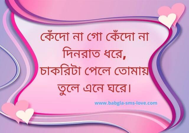 Bangla sms for Love