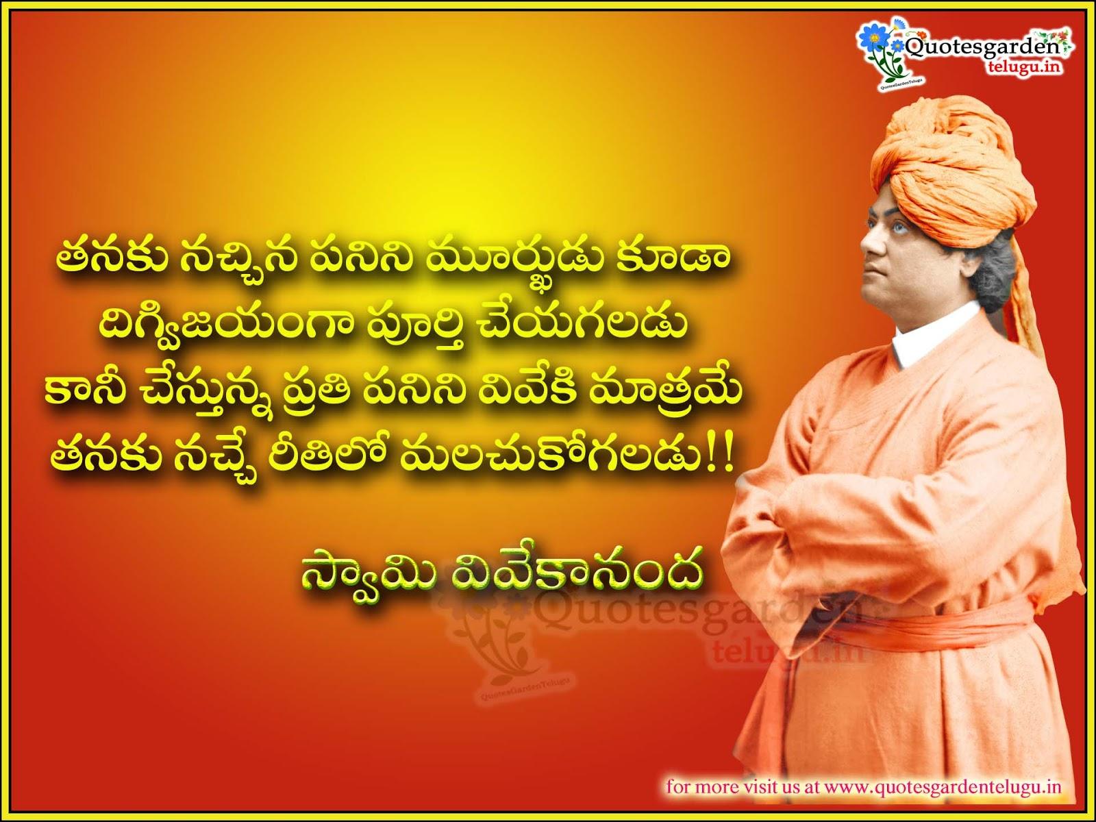 Swamy Vivekananda Telugu quotes messages | QUOTES GARDEN ...