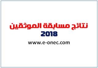 نتائج مسابقة الموثقين 2018