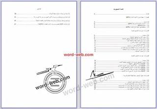 فهرس الكتاب عربي