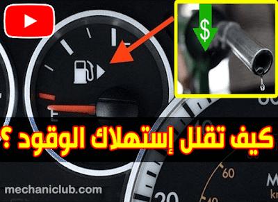 كيف تقلل إستهلاك الوقود في سيارتك ؟