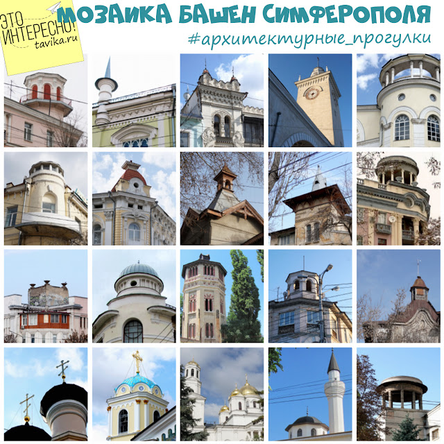 башни города Симферополя