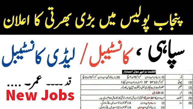 Punjab Police New Jobs 2020 For Constable, ASI, SI Vacancies Latest