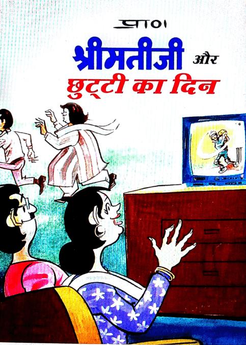 श्रीमती जी और छुट्टी का दिन कॉमिक्स पीडीऍफ़ हिंदी में | ShriMatiJi Aur Chutti Ka Din Comics PDF in Hindi