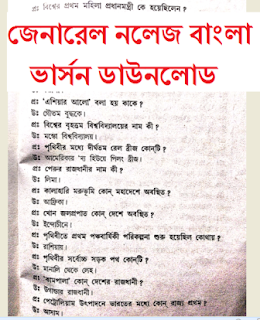 Bengali General Knowledge PDF Download