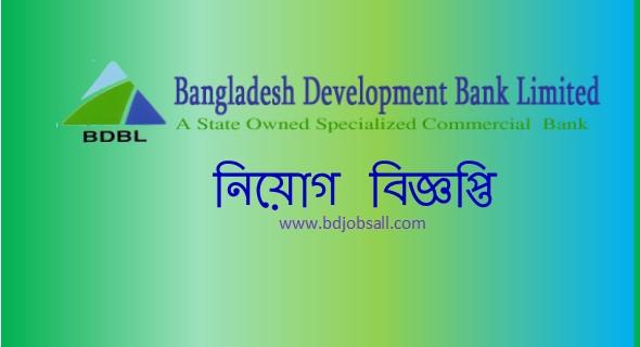 bangladesh-development-bank-job-circular