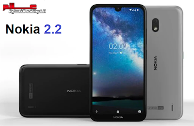 مواصفات نوكيا Nokia 2.2   موقـع عــــالم الهــواتف الذكيـــة- مواصفات و سعر موبايل نوكيا 2.2 Nokia - هاتف/جوال/تليفون نوكيا 2.2 Nokia - الامكانيات/الشاشه/الكاميرات نوكيا 2.2 Nokia -  المميزات نوكيا 2.2 Nokia