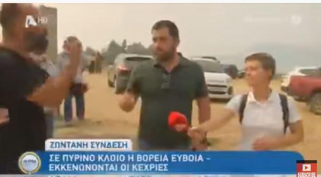 «Το μπουρδέλο σου. Πάρτε τον Μητσοτάκη να στείλει ελικόπτερα. Μόνο για βόλτες τα έχει;» Κραυγή αγωνίας και οργής στην Εύβοια (Βίντεο)