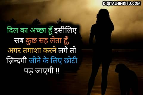 Attitude Caption in Hindi