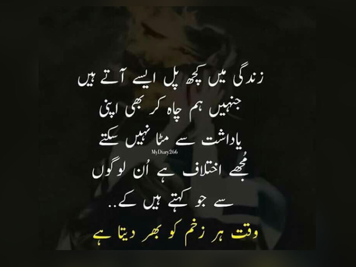 Best Sad Romantic Muhabbat People Life Urdu Quotes | Urdu ...
