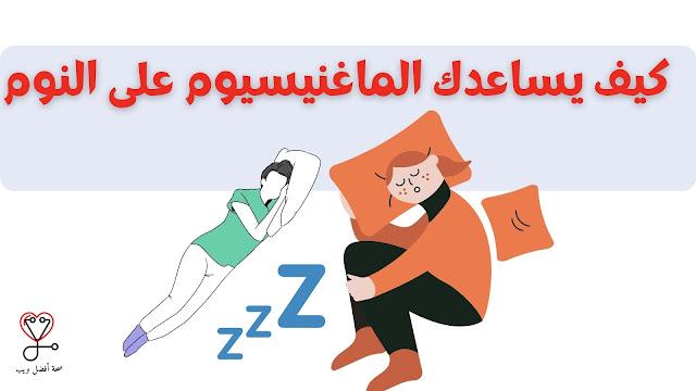 الماغنيسيوم والنوم