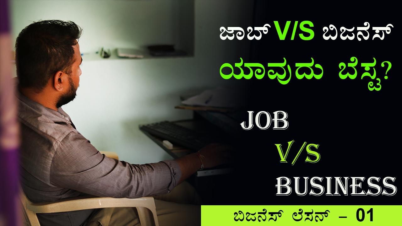 ಬಿಜನೆಸ್ ಲೆಸನ್ - 01 - ಜಾಬ್ V/S ಬಿಜನೆಸ್ ; ಯಾವುದು ಬೆಸ್ಟ? Job V/S Business ; Which is Best?