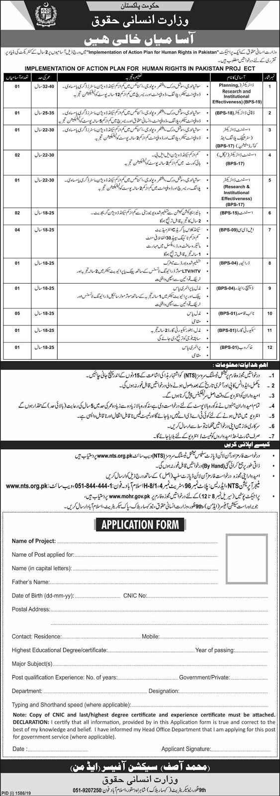 NTS Jobs in Human Rights 27 Sep 2019