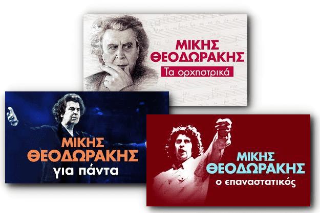 Μίκης Θεοδωράκης: 9 ώρες δωρεάν μουσικής από τον παγκοσμίου φήμης Έλληνα συνθέτη
