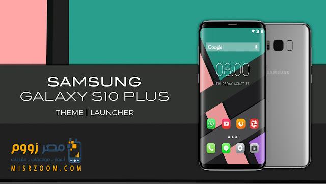 سامسونج تستعد لإطلاق هاتفها Samsung S10 Plus ببصمة تحت الشاشة و5 كاميرات