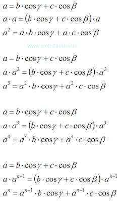Преобразование формулы. Теорема косинусов в общем виде. Математика для блондинок.