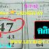 มาแล้ว...เลขเด็ดงวดนี้ 3ตัวตรงๆ หวยซอง เลขเรียงเบอร์ อ.โชคเงินแสน แม่นจริงก่อนหวยออก งวดวันที่15/7/62