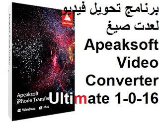 برنامج تحويل فيديو لعدت صيغ Apeaksoft Video Converter Ultimate 1-0-16