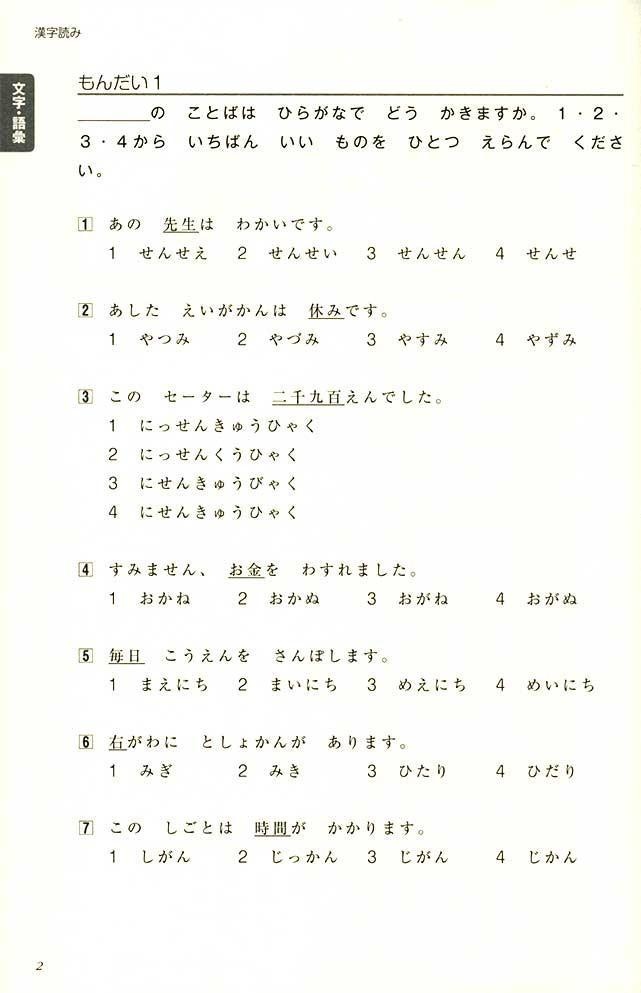Tanki Master Drill N5 短期マスタードリルN5 PDF, Audio, Answer Keys