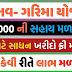How to APPLY Manav Garima Yojana Details, Online Form & Apply Rules