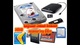 تحميل برنامج recover my files  لإسترجاع الملفات المحذوفة  2021