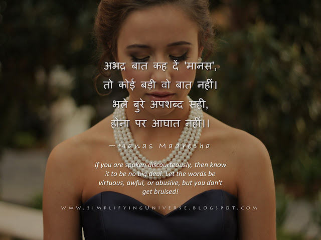 beautiful girl woman diamond pearl necklace bare shoulders, manas madrecha, shy girl looking down, hindi poem on anger management, motivation inspiration poem simplifying universe self-help blog indian hindi poets