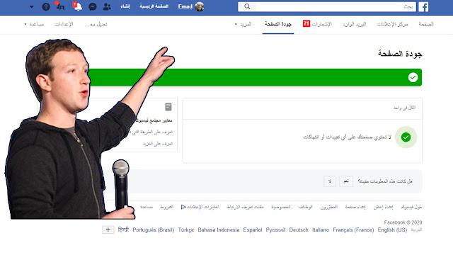 ما المقصود بجودة صفحات الفيس بوك و حل تكرار وضع حدود او انتهاك على صفحة فيسبوك