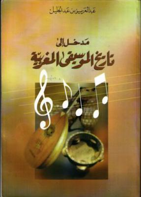 تحميل كتاب مدخل إلى تاريخ الموسيقى المغربية ذ عبد العزيز بن عبد الجليل