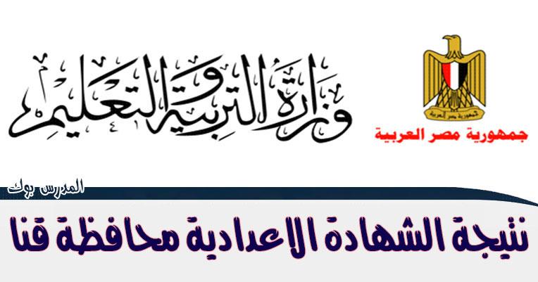 نتيجة الشهادة الاعدادية محافظة قنا الترم الثاني2021