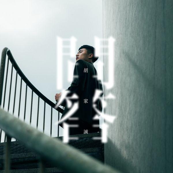 Robert Hu – Mum