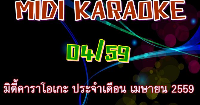 Midi Karaoke เมษายน 2559 4 2016 มิดี้ คาราโอเกะ รายเดือน 4