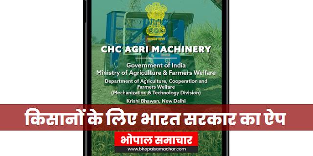 CHC Farm Machinery APP Download करें, ऑनलाइन ट्रैक्टर बुकिंग के लिए