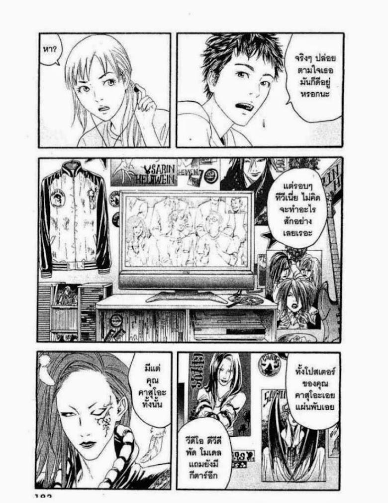 Kanojo wo Mamoru 51 no Houhou - หน้า 161