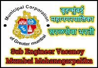 Municipal-Corporation-Mumbai-sub-engineer-vacancy-2018-saralseva-bharti-BMC