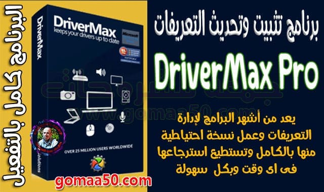 افضل برنامج في تثبيت وتحديث التعريفات  DriverMax Pro 11.14.0.23