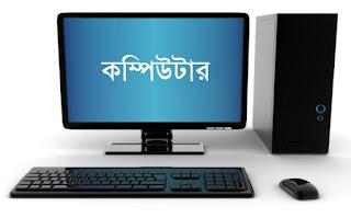 বুনাগাতী ICT সেন্টার