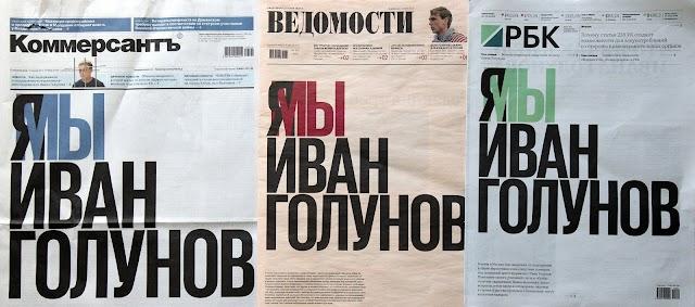 Ρωσία: Πρίμ 1000 δολαρίων θα πάρουν οι δημοσιογράφοι του ομίλου Kommersant ... για τον κορωνοϊό!