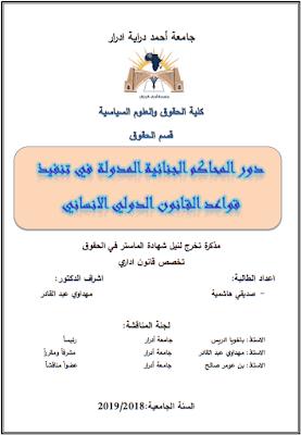 مذكرة ماستر: دور المحاكم الجنائية المدولة في تنفيذ قواعد القانون الدولي الإنساني PDF