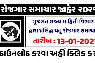 Download Gujarat Rozgaar Samachar (13-01-2021)