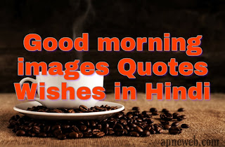Good morning images Quotes Wishes in Hindi