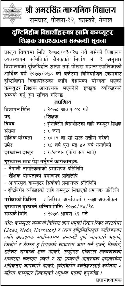 Amar Singh Secondary School Vacancy Announcement for Teacher