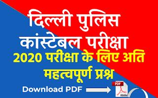Delhi Police Constable Exam - 2020