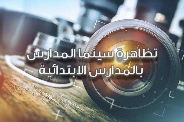 تظاهرة سينما المدارس