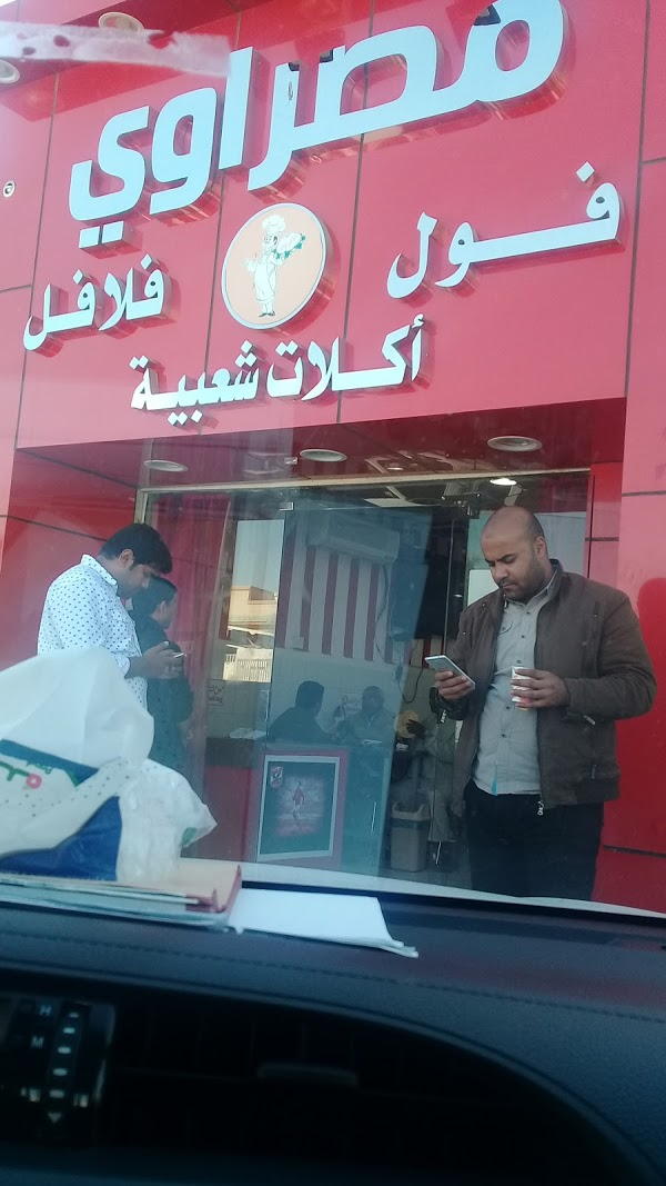أسعار منيو ورقم وعنوان فروع مطعم مصراوي للاكلات الشعبية Masrawy