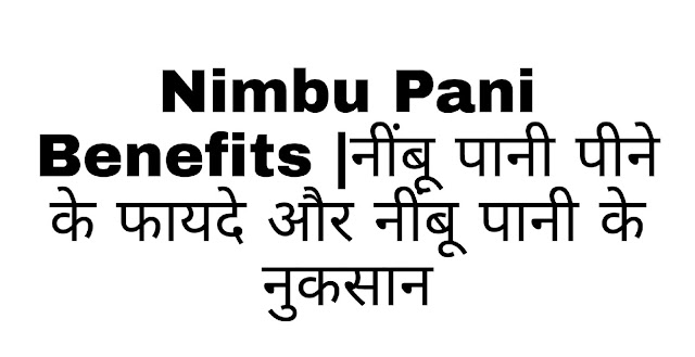 Nimbu Pani Benefits