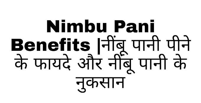 Nimbu Pani Benefits |नींबू पानी पीने के फायदे और नींबू पानी के नुकसान 2019